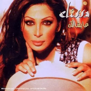 Download Album Elissa Ayshalak (2002) Full