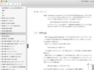 奥村 晴彦(著)『LaTeX2ε美文書作成入門』より