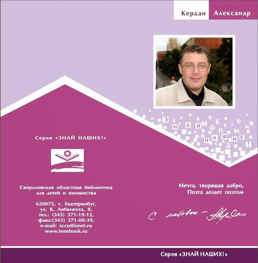 http://teenbook.ru/UPLOAD/fck/File/Kerdan.pdf