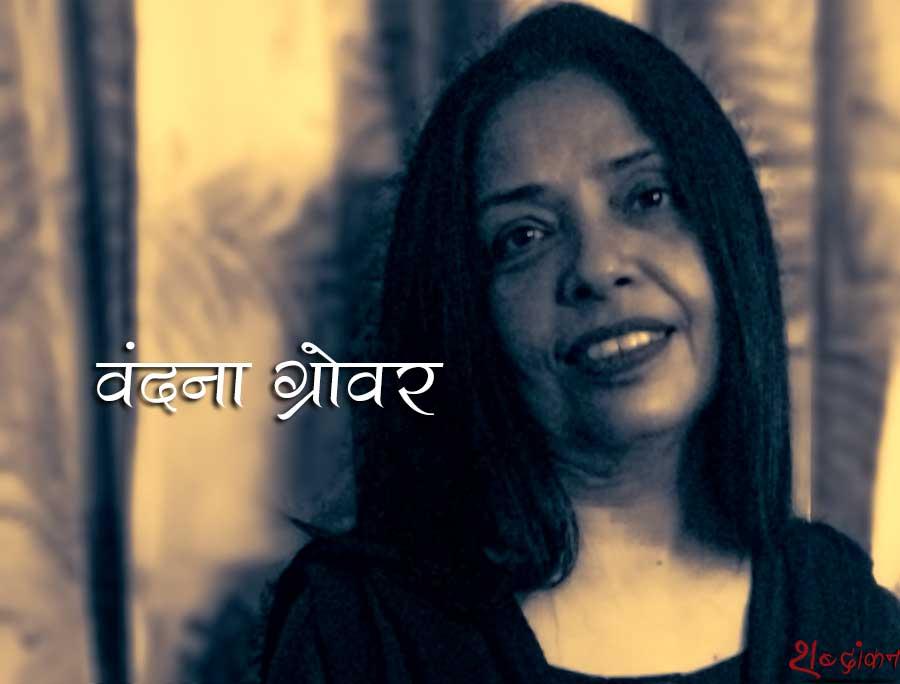 वक़्त मुक़र्रर था ... वंदना ग्रोवर की कवितायें | Poems of Vandana Grover