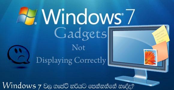Gadgets not Displaying Correctly in Windows 7 - Windows 7 වල ගැජට් හරියට පෙන්නන්නේ නැද්ද?