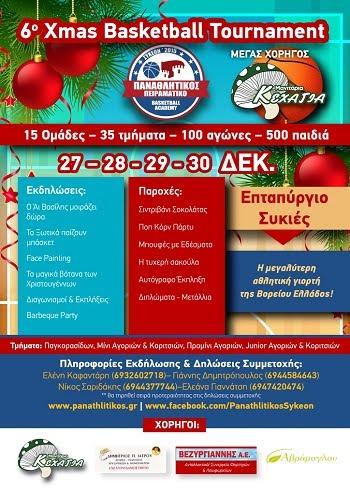 6o Χmas Tournament από τον Παναθλητικό-Πειραματικό Συκεών