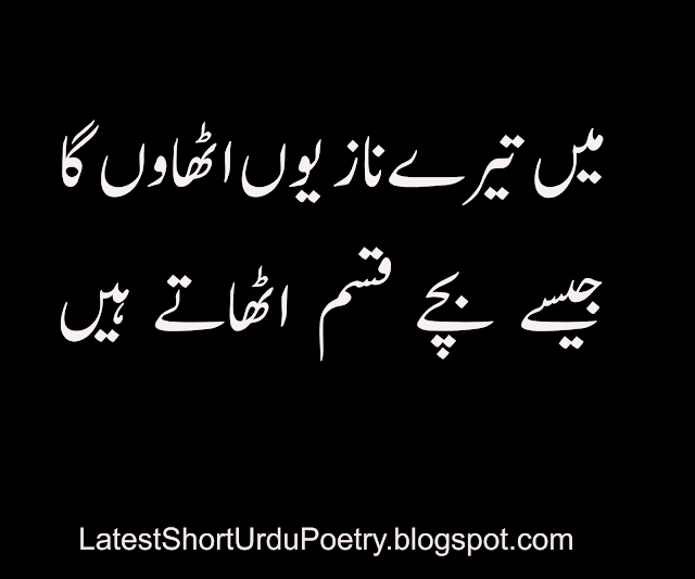 Naaz Urdu Poetry, Love Urdu Poetry, Romantic Urdu Poetry