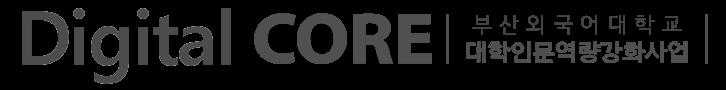 코어사업 수행형 해외프로그램