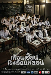 ThirTEEN Terrors / Spook School