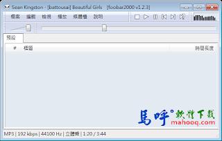 foobar2000 Portable 免安裝中文版,好用的音樂MP3播放軟體