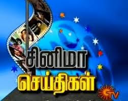Cinema Seithigal 12-07-2013 Tamil Cinema News