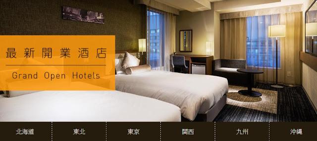 19間 2015年日本新開張酒店,包括北海道、東北、東京、大阪、京都、福岡、大分、沖縄 ~ e路東瀛。