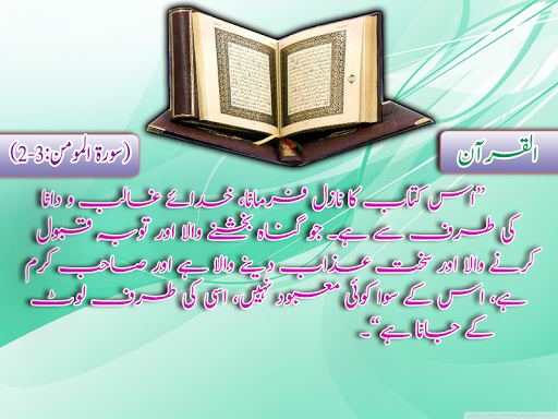 Quranic Messages, quran sms in hindi, quran sms in english, quran shayari, quran sms urdu, quran sms messages, surah momin ayat 2, surah momin with urdu translation, surah momin ki fazilat