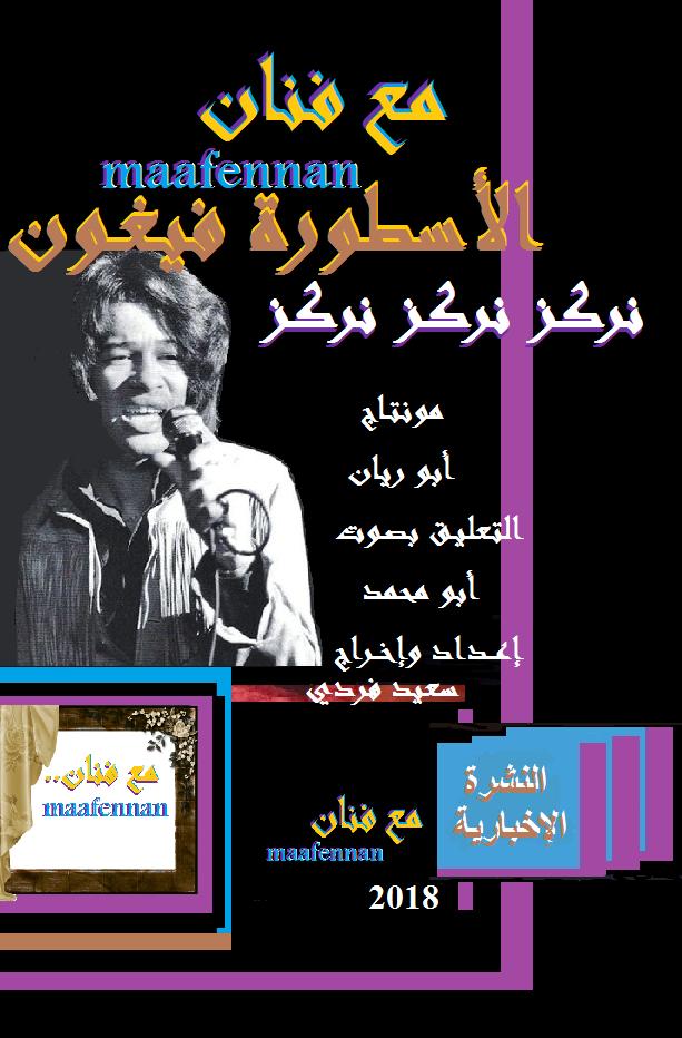 Vigon … parcourt d'un chanteur marocain