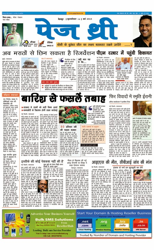 Hindi Newspaper in Dehradun, Uttarakhand.Page Three.