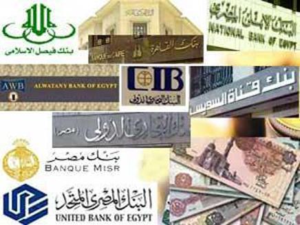 ارقام جميع البنوك المصرية (ارقام خدمة العملاء)