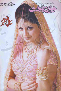 Khawateen Digest January 2012 Free Download