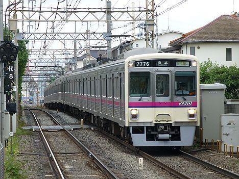 京王電鉄 区間急行 橋本行き2 7000系幕車