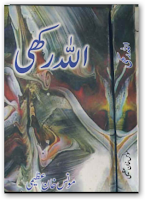 sshot 51 - Allah Rakhi by Moanas Khan Azemi