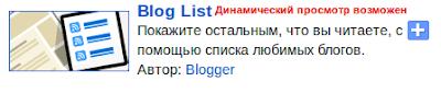 blogspot gadget bloglist