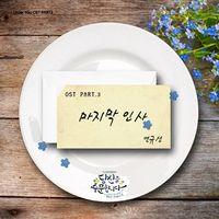16 Soundtrack Lagu Drama I Order For You