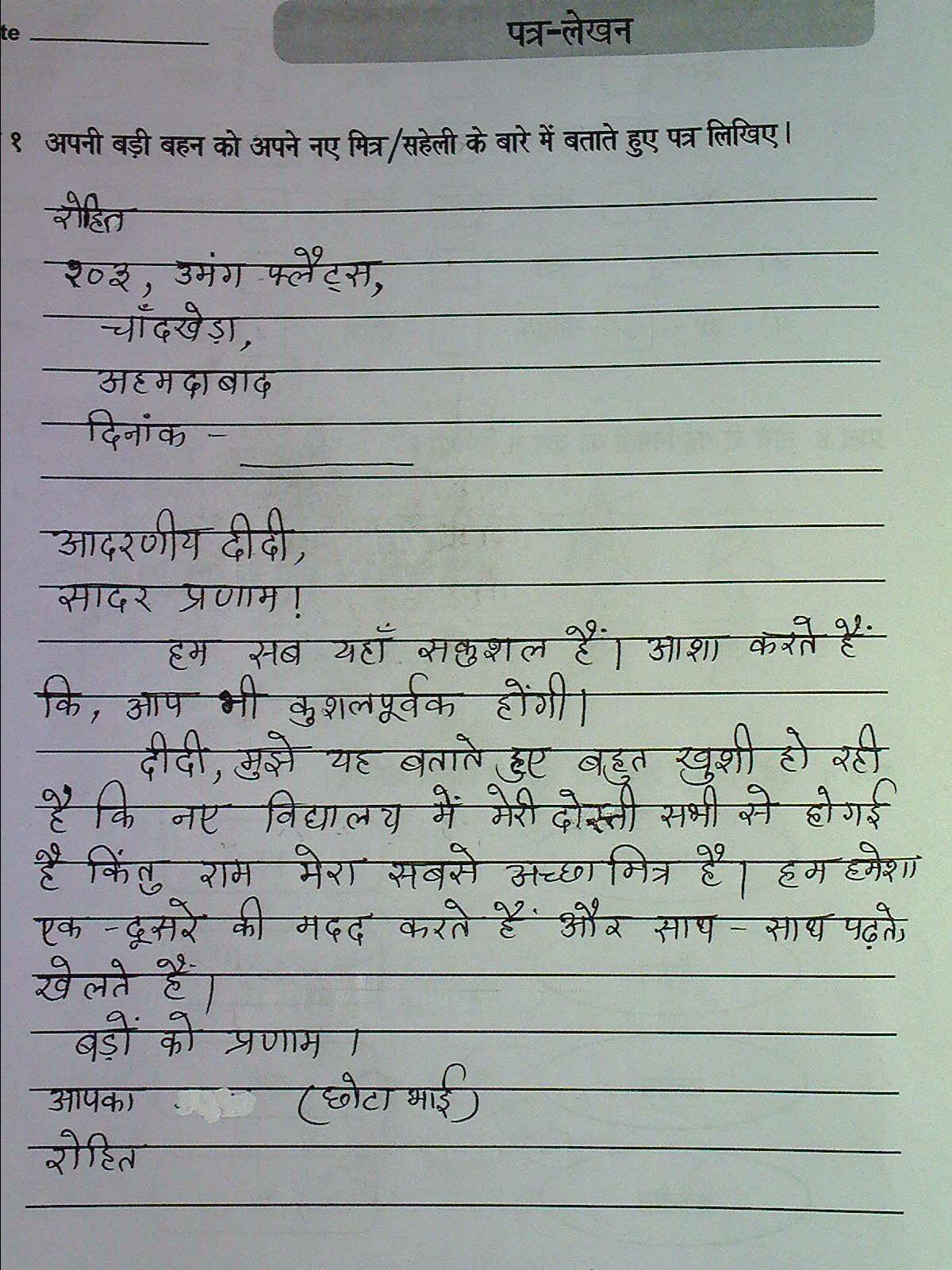 Stars of pis ahmedabad std iii hindi grammar patra lekhan for Koi 5 anopcharik patra