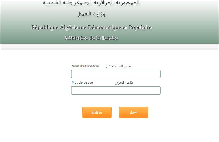 شرح طلب واستخراج شهادة الجنسية الجزائرية و صحيفة السوابق القضائية (رقم 03) عن طريق الانترنت