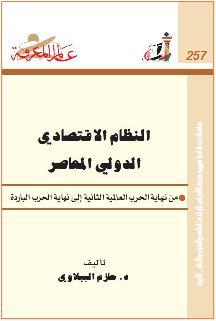 النظام الإقتصادي الدولي المعاصر - حازم الببلاوي pdf