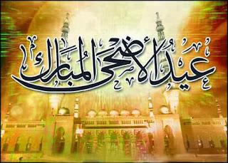 SMS Aid Al Adha 2013 - sms d'amour