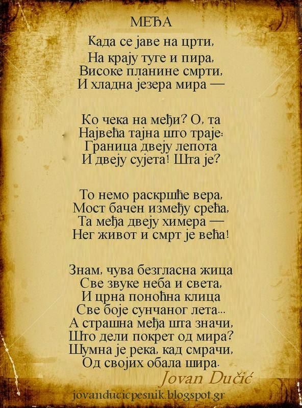 Jovan Ducic pesma Medja