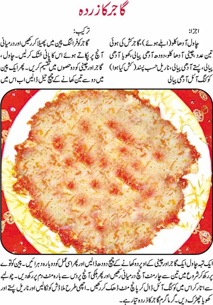 Zarda of carrot urdu recipe best recipe guide zarda of carrot urdu recipe forumfinder Gallery