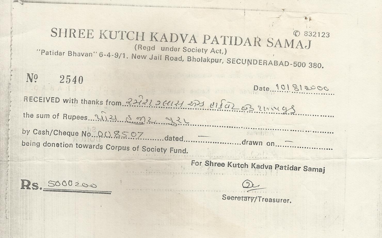kutch kadva patidar samaj sec bad samaj chit fund amount paid