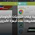 ايقاف التحديث التلقائي لتطبيقات هواتف الاندرويد