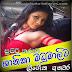 Super Star Shanika Madumali Sexually Assaulted Case