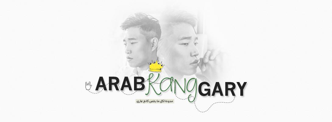 Arab Kang Gary