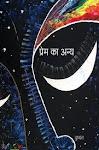 मेरी दूसरी किताब -'प्रेम का अन्य' (लोकायत, 2011)