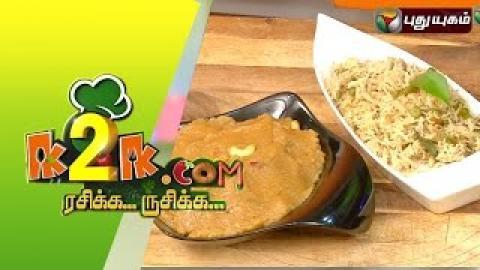 Watch K2K.com Rasikka Rusikka 16-01-2016 Puthuyugam Tv 16th January 2016 Pongal, Mattu Pongal Special Program Sirappu Nigalchigal Full Show Youtube HD Watch Online Free Download