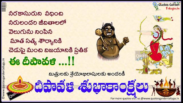 Diwali Telugu greetings quotes wallpapers