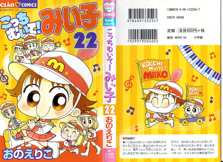 Kocchi Muite! Miiko chap 10 - Trang 1