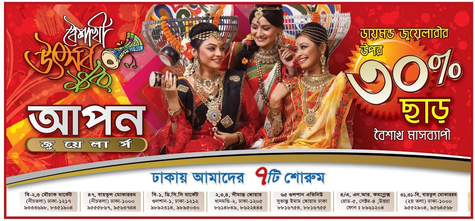 Advertising Archive Bangladesh: Apan Jewelers