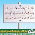 Wonderful Urdu Quotes - Stunning Wallpapers (Part-6)