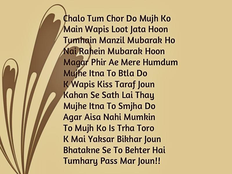 Weleketeh 2013 Beautiful Romantic Quote Sms In Urdu