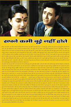 Janpaksh Today's Tribute to Dev Anand