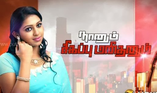 New Year Special : Naanum Sigappu Manithanum With Actress Lakshmi Menon