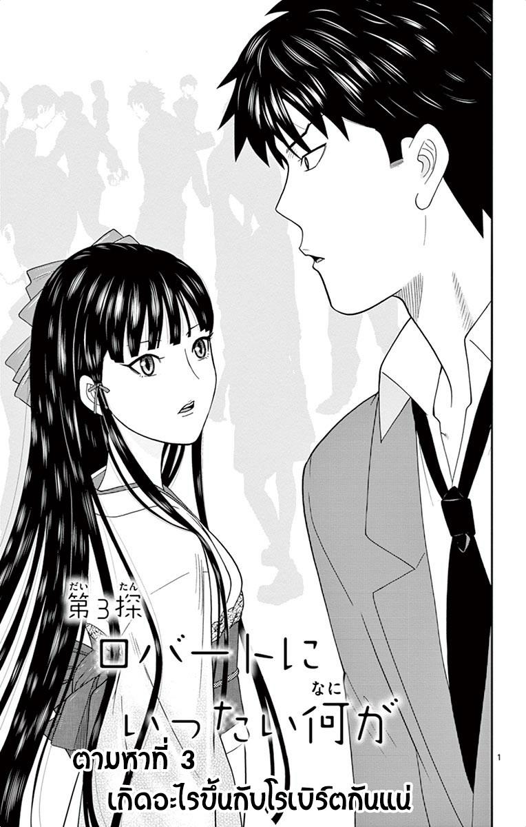 Hiiragi-sama Jibun Sagashite-ตอนที่ 3