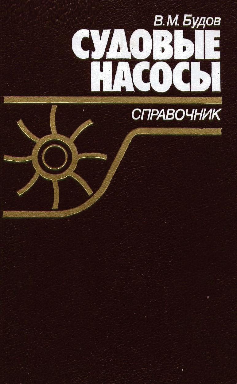 Судовые насосы: Справочник.