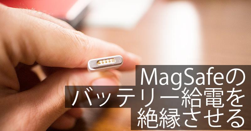 Macのバッテリーを考えて、MagSafeコネクタの中央ピンを絶縁した