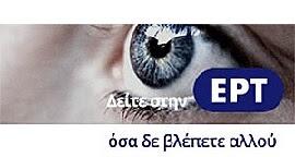ΕΡΤ-ΕΛΕΥΘΕΡΗ ΤΗΛΕΟΡΑΣΗ