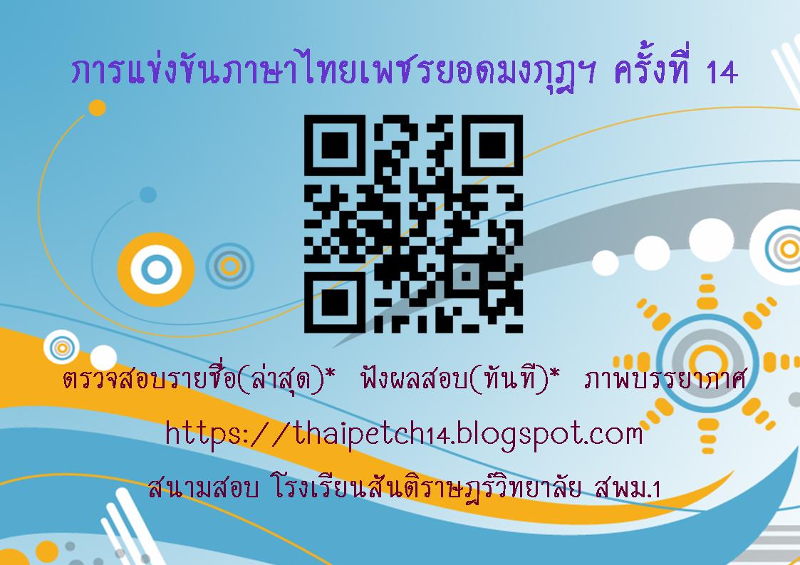 การแข่งขันภาษาไทยเพชรยอดมงกุฎครั้งที่ ๑๔
