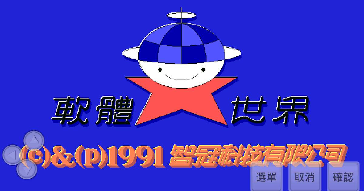 吞食天地、炎龍騎士團:免 DOS 模擬器在 Android 免費下載