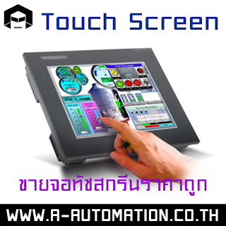 ขาย Touch screen