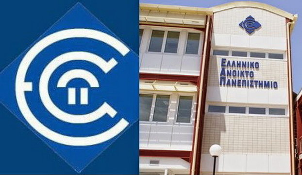 Νέα προγράμματα κατάρτισης του Ελληνικού Ανοικτού Πανεπιστήμιου