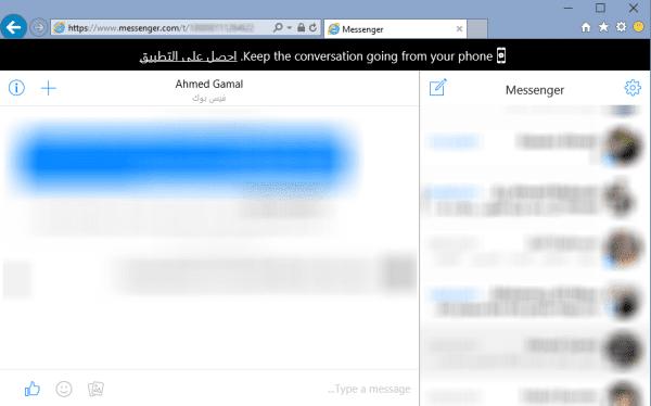 طريقة إستخدام فيسبوك ماسنجر على المتصفح الخاص بك 2 8/7/2015 - 10:06 م