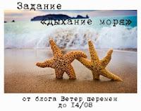 http://windveranderung.blogspot.ru/2014/07/140814.html